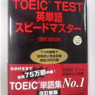 [売ります] TOEIC参考書