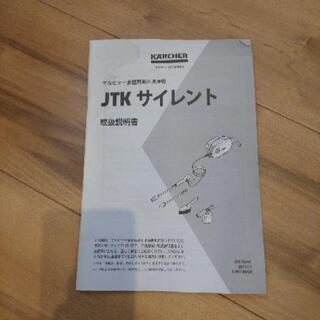 【購入者決定】早い物勝ち!【美品】ケルヒャー 高圧洗浄機 JTK サイレント! - 売ります・あげます