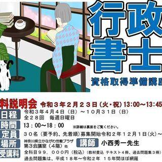 行政書士資格取得準備講座 4月4日開講(全28回99,000円)