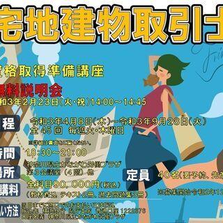 宅地建物取引士資格取得準備講座 4月8日開講(全45回90,000円)