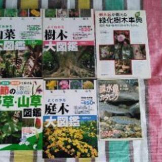 樹木・野草などの図鑑、淡水魚の本