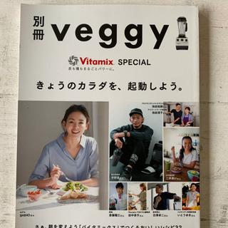 Numéro TOKYO 別冊 veggy Vitamix…