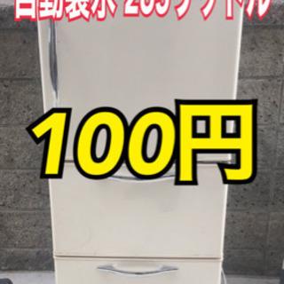 【御商談中につき順次ご対応致します】日立 冷蔵庫 100円 3ドア