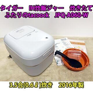 タイガー ふたりのtacook タクック JPQ-A060 IH...