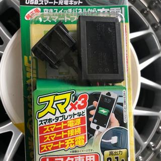 エーモン トヨタ用 USBスマート充電キット