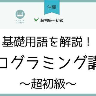 【沖縄】基礎用語を解説!プログラミング講座~超初級~