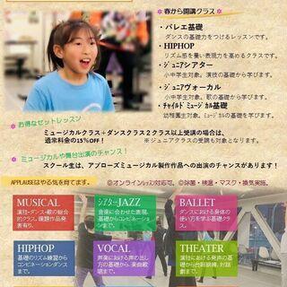 目黒区目黒二丁目 アプローズミュージカルより「レッスンモニター募...
