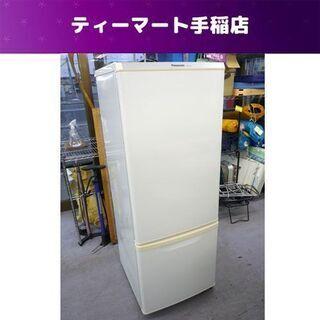 冷蔵庫 168L 2012年製 2ドア 100Lクラス パナソニ...