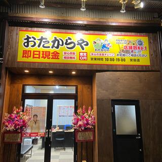 買取専門店『おたからや 宮田店』3/22(月)グランドオープン!
