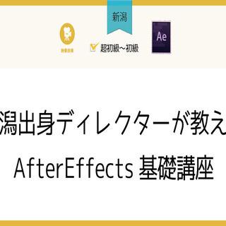 【新潟】新潟出身ディレクターが教えるAfterEffects基礎講座