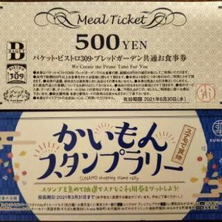 【ネット決済・配送可】【値下げ】バケット・ビストロ309・ブレッ...
