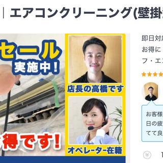 年収400万も目指せる ハウスクリーニングスタッフ!【シフト相談...