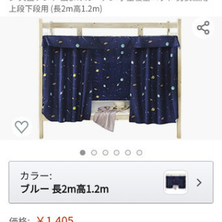 ロフトカーテン
