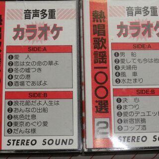 カセットテープ 音声多重 カラオケ 熱唱歌謡100選 カセ…