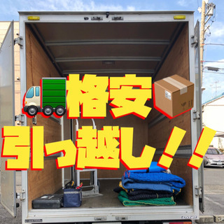 愛知、三重、岐阜県→関東方面への格安お引越便❗️