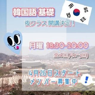 K-sigol韓国語講座【月曜夜クラス開講!】