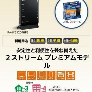 NEC WG1200HP2 wifi - 大阪市