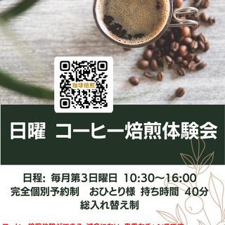 4/18【完全個別予約制】日曜 コーヒー焙煎体験会