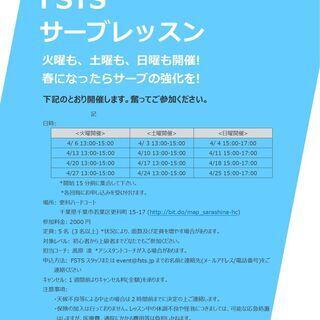 【テニス-千葉市開催】サーブレッスン(4月)