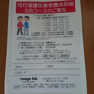 【同行援護従業者研修】一般&応用