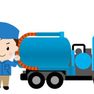 吸引清掃作業に関わる社員さんを大募集します!