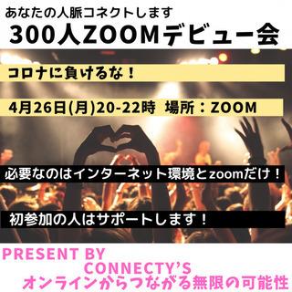 参加費無料!300人ZOOMデビュー会