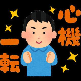 【長野県】未経験者大歓迎◎高時給のお仕事!!40代男性も活躍中♪...