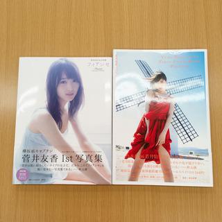 写真集2冊セット✨欅坂46菅井友香「フィアンセ」✨乃木坂4…