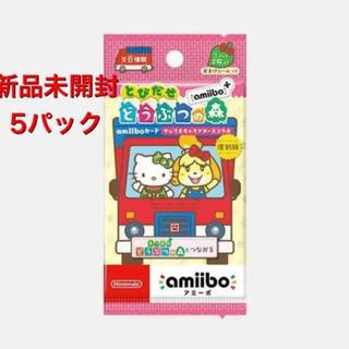 【新品・未開封】どうぶつの森 サンリオ amiibo 5パックセットの画像