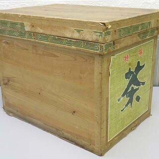 【ネット決済・配送可】ss2269 茶箱 中型 木箱 収納箱 保...