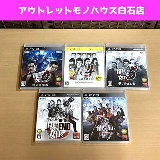 PS3ソフト 龍が如くシリーズ 5本セット 【0~誓いの場所/...