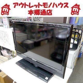 札幌 26インチ 液晶テレビ 2013年製 三菱 LCD-26L...