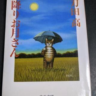 ⭐直木賞作家 阿刀田高氏 🌙雨降りお月さん 中央文庫