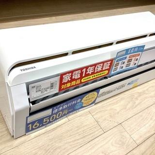 安心の1年保証付!2018年製 TOSHIBA(東芝)の壁掛けエアコン「RAS-E225R」