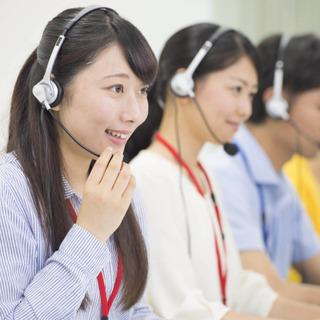 【20代女性必見‼️】化粧品関係のコールセンター