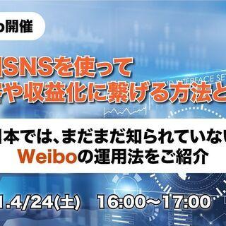 【中国SNS集客セミナー】オンライン講座!経営者・事業主向け!中...