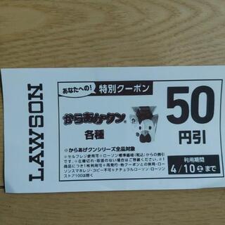 からあげくん★50円引クーポン★ローソン