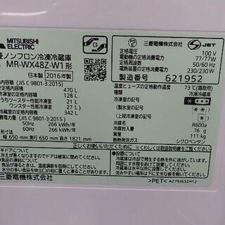 【配送設置無料エリア拡大】☆美品☆ 三菱 ノンフロン冷凍冷蔵庫 470L 2016年製 MR-WX48Z-W1 - 売ります・あげます