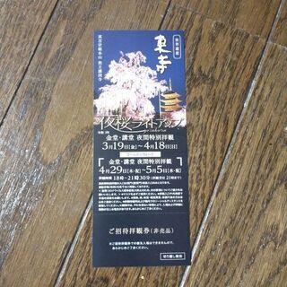 東寺 ライトアップ チケット