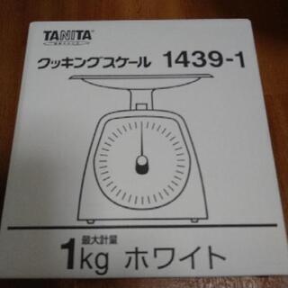 未使用•タニタはかり 1kg