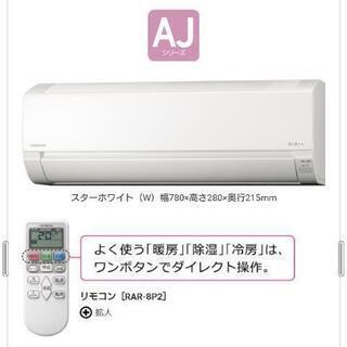 ペイペイ決済OK🏃電気工事士によるエアコン設置🙋