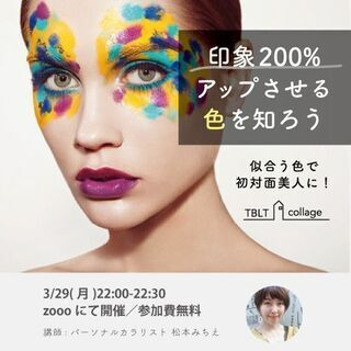 【zoom】無料!30分パーソナルカラー講座