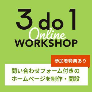 【第4回】60分・無料!問い合わせフォーム付きのホームページを制...