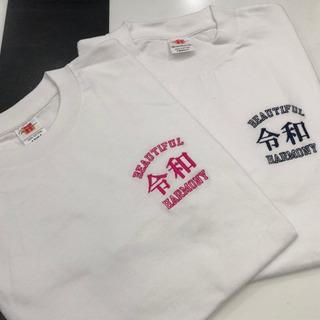 令和白Tシャツ2枚 紺M、ピンクS  新品