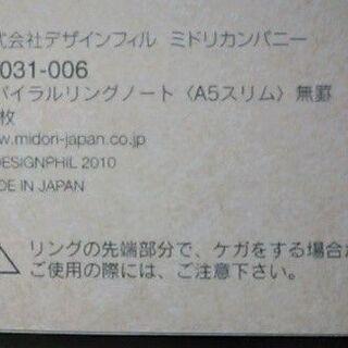 【廃番】砂漠ラクダノート A5 スリム MIDORI ミドリ − 東京都