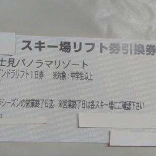 【ネット決済】富士見パノラマリゾート ゴンドラ・リフト引換券