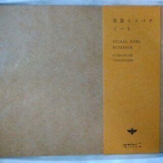 【廃番】草原ミツバチノート B6 窓付き封筒 MIDORI ミドリ