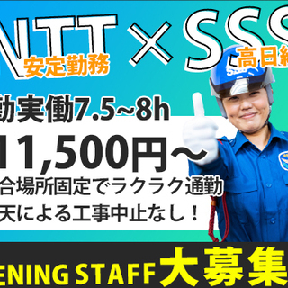 ≪オープニング×大手NTT案件≫未経験者で月収26万以上可能!長...