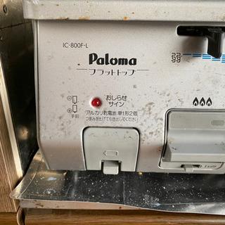 都市ガス ガスコンロ paloma - 遠賀郡