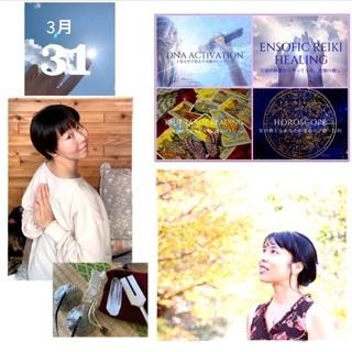 【久慈】MAX瞑想&ヒーリング・タロット・占星術体験会